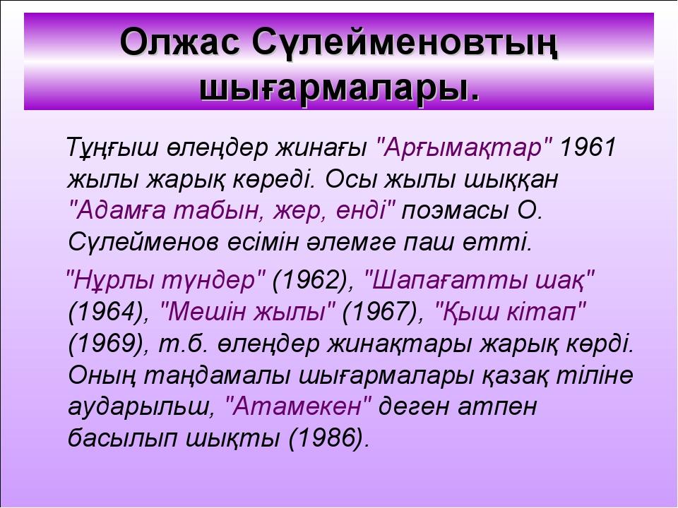 """Олжас Сүлейменовтың шығармалары. Тұңғыш өлеңдер жинағы """"Арғымақтар"""" 1961 жылы..."""