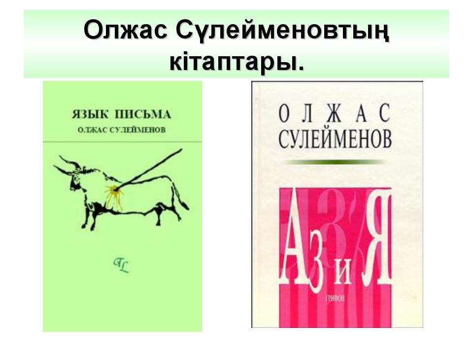 Олжас Сүлейменовтың кітаптары.