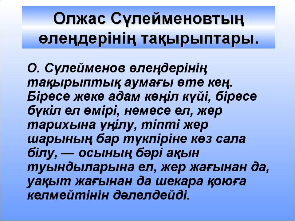 Олжас Сүлейменовтың өлеңдерінің тақырыптары. О. Сүлейменов өлеңдерінің тақыры...