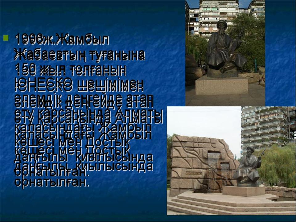 1996ж.Жамбыл Жабаевтың туғанына 150 жыл толғанын ЮНЕСКО шешімімен әлемдік дең...
