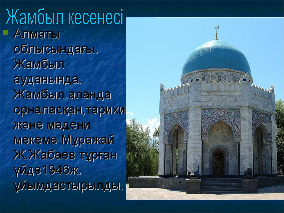 Алматы облысындағы. Жамбыл ауданында. Жамбыл аланда орналасқан,тарихи және мә...
