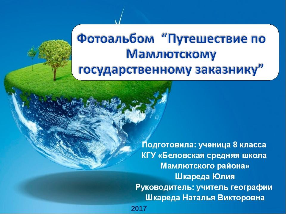 Подготовила: ученица 8 класса КГУ «Беловская средняя школа Мамлютского района...