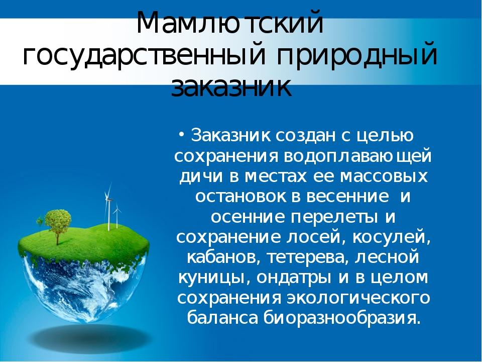Мамлютский государственный природный заказник Заказник создан с целью сохране...