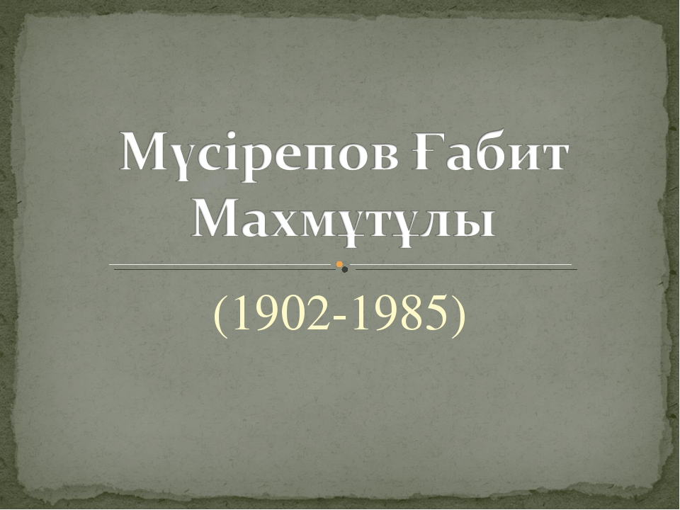 (1902-1985)