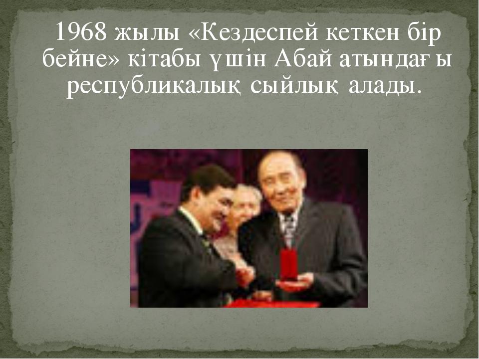 1968 жылы «Кездеспей кеткен бір бейне» кітабы үшін Абай атындағы республикал...