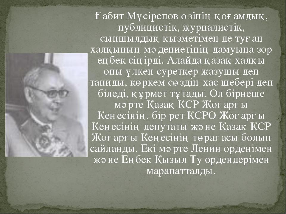 Ғабит Мүсірепов өзінің қоғамдық, публицистік, журналистік, сыншылдық қызметі...