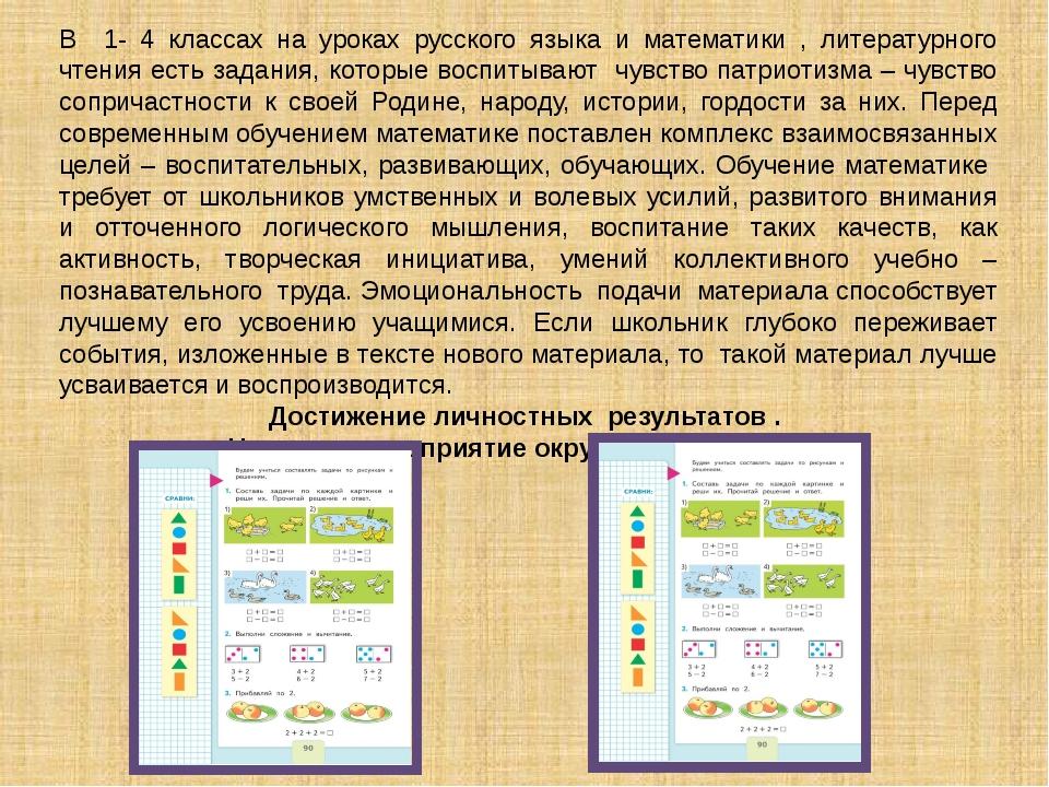 В 1- 4 классах на уроках русского языка и математики , литературного чтения е...