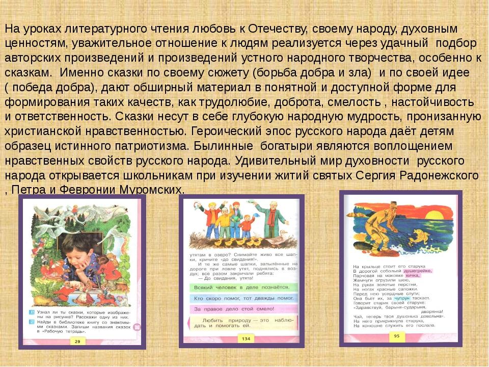 На уроках литературного чтения любовь к Отечеству, своему народу, духовным це...