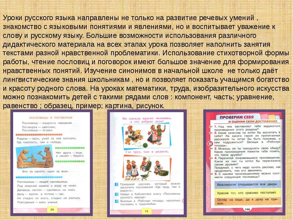 Уроки русского языка направлены не только на развитие речевых умений , знаком...