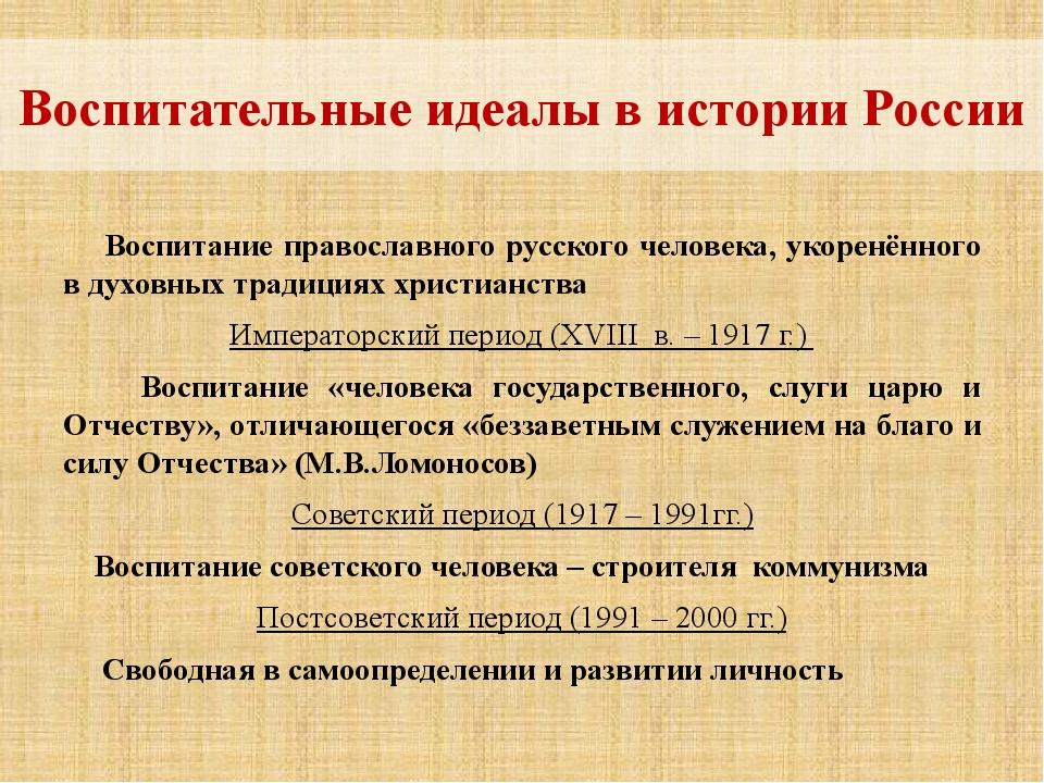 Воспитательные идеалы в истории России Воспитание православного русского чело...