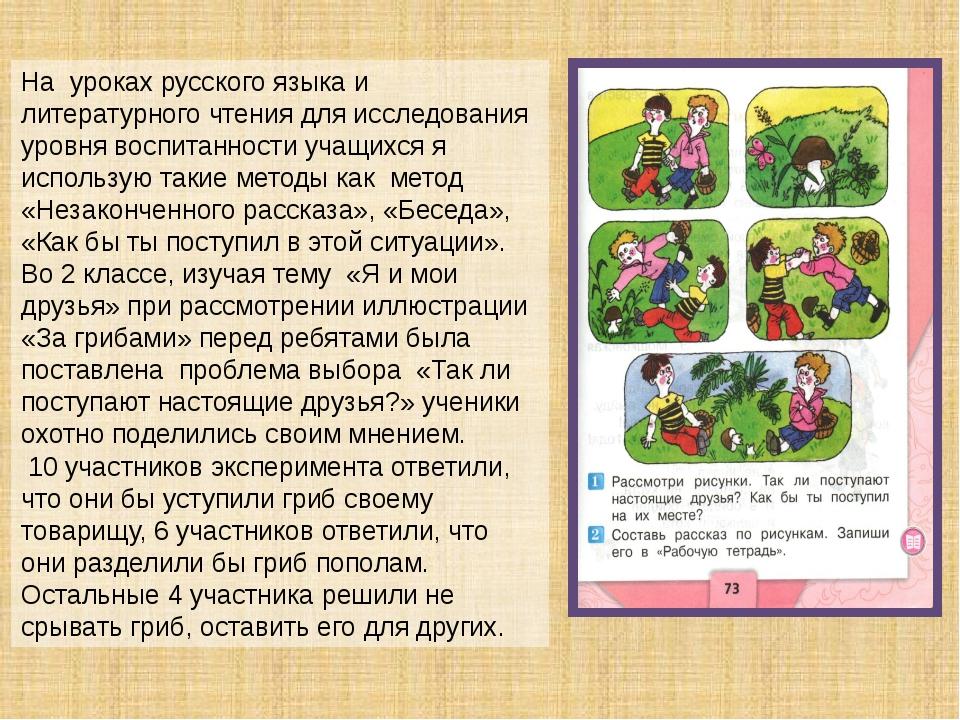 На уроках русского языка и литературного чтения для исследования уровня воспи...