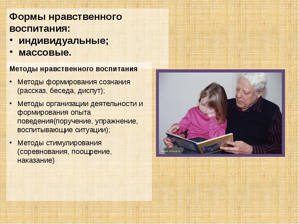 Формы нравственного воспитания: индивидуальные; массовые. Методы нравственно...