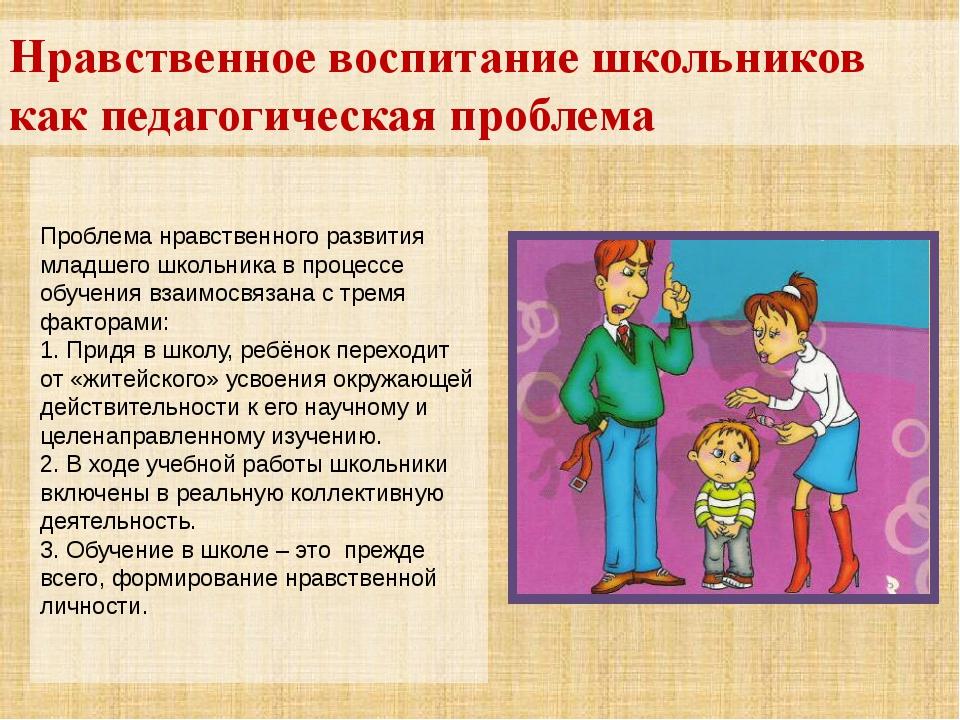 Нравственное воспитание школьников как педагогическая проблема Проблема нравс...