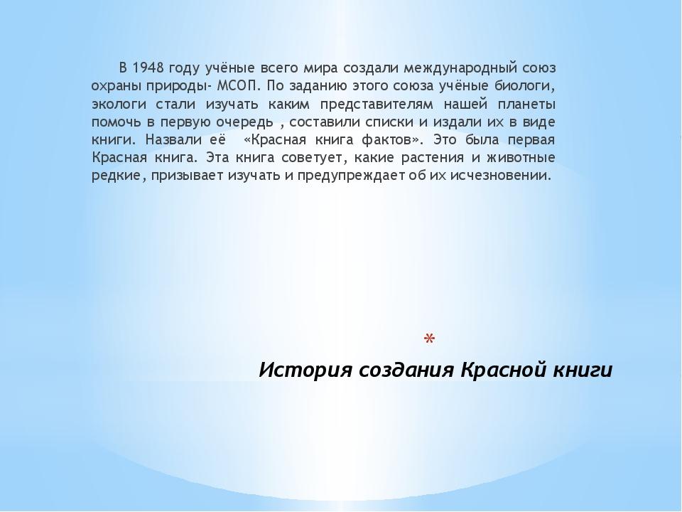 История создания Красной книги В 1948 году учёные всего мира создали междуна...
