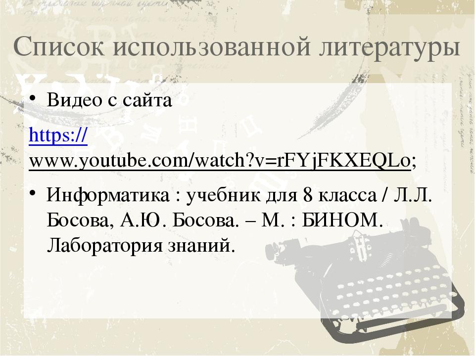 Список использованной литературы Видео с сайта https://www.youtube.com/watch?...