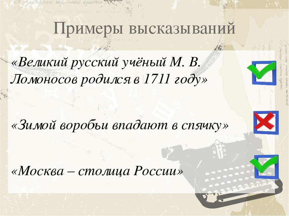 Примеры высказываний «Великий русский учёный М. В. Ломоносов родился в 1711 г...