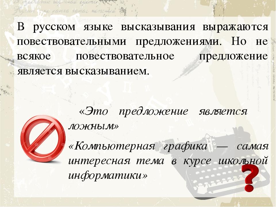В русском языке высказывания выражаются повествовательными предложениями. Но...