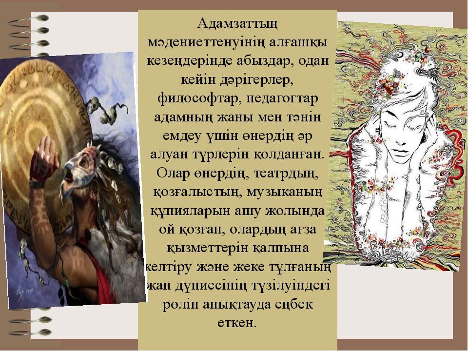 Адамзаттың мәдениеттенуінің алғашқы кезеңдерінде абыздар, одан кейін дәрігерл...