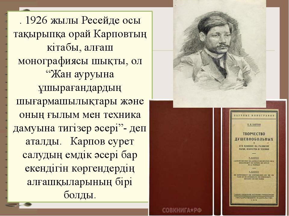 . 1926 жылы Ресейде осы тақырыпқа орай Карповтың кiтабы, алғаш монографиясы...