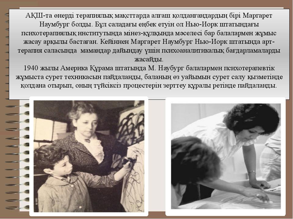 АҚШ-та өнерді терапиялық мақсттарда алғаш қолданғандардың бірі Маргарет Наумб...