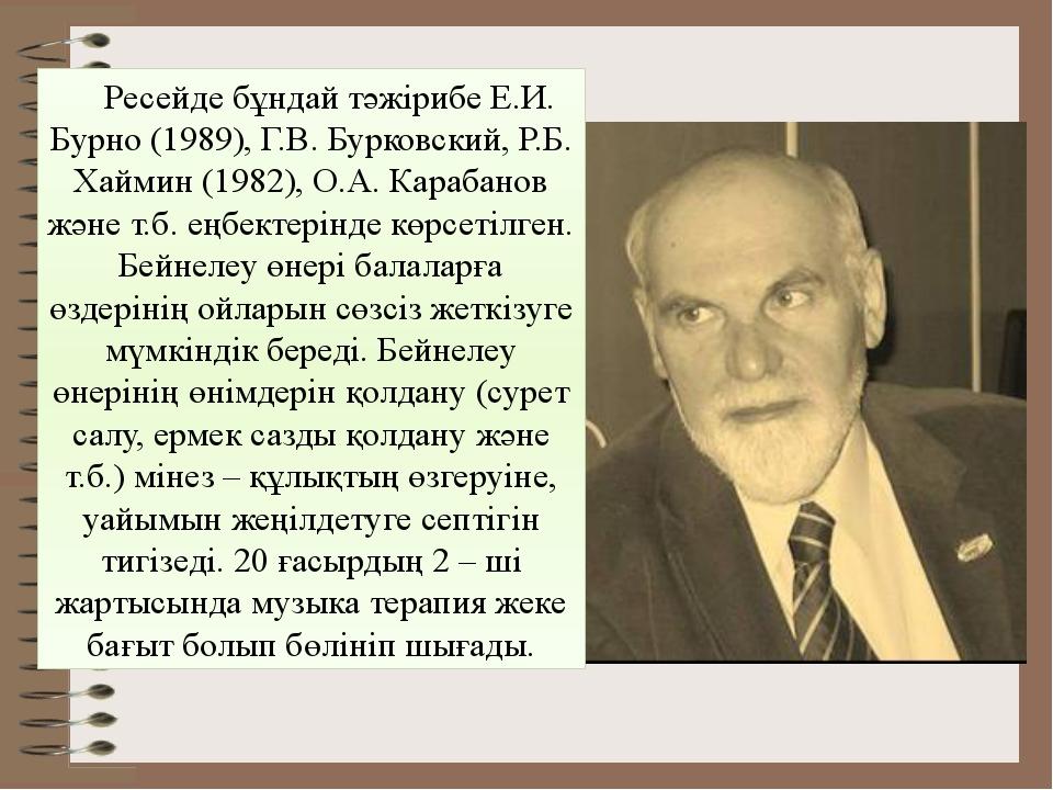 Ресейде бұндай тәжірибе Е.И. Бурно (1989), Г.В. Бурковский, Р.Б. Хаймин (1982...