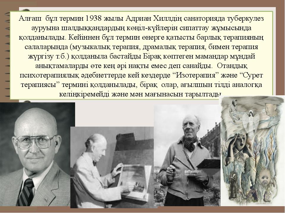 Алғаш бұл термин 1938 жылы Адриан Хиллдiң санаторияда туберкулез ауруына шалд...