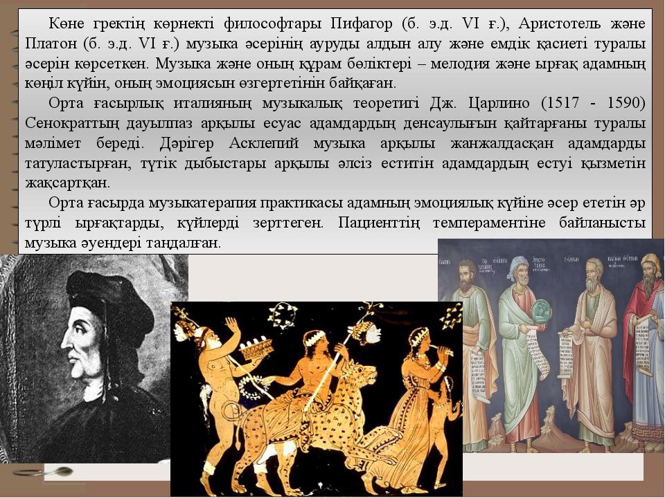 Көне гректің көрнекті философтары Пифагор (б. э.д. VI ғ.), Аристотель және Пл...