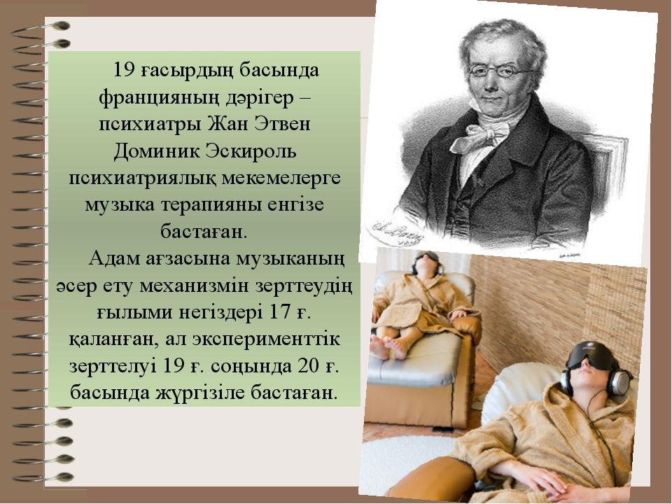 19 ғасырдың басында францияның дәрігер – психиатры Жан Этвен Доминик Эскироль...