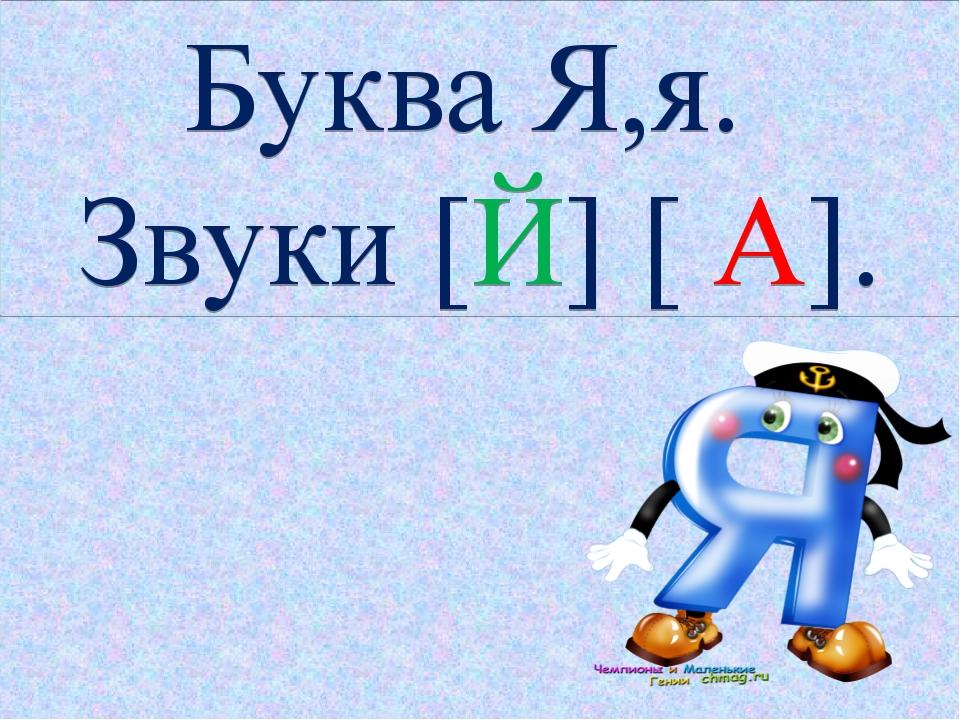 Буква Я,я. Звуки [Й] [ А].