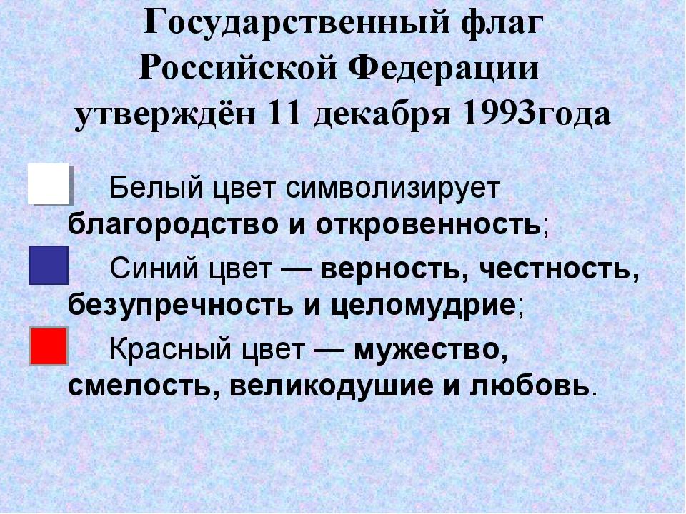Государственный флаг Российской Федерации утверждён 11 декабря 1993года ...