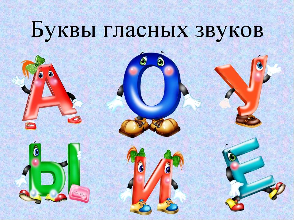 Буквы гласных звуков
