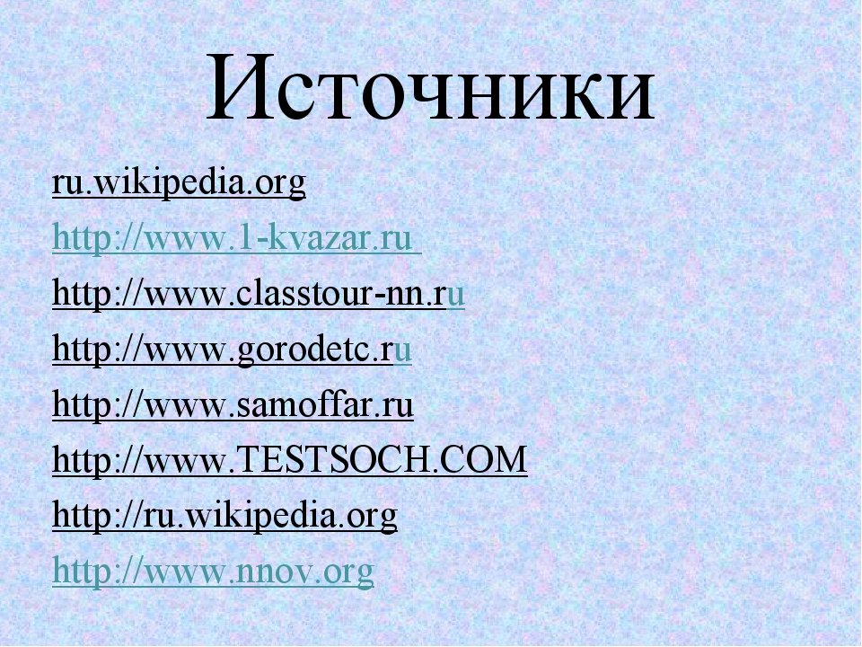 Источники ru.wikipedia.org http://www.1-kvazar.ru http://www.classtour-nn.ru...