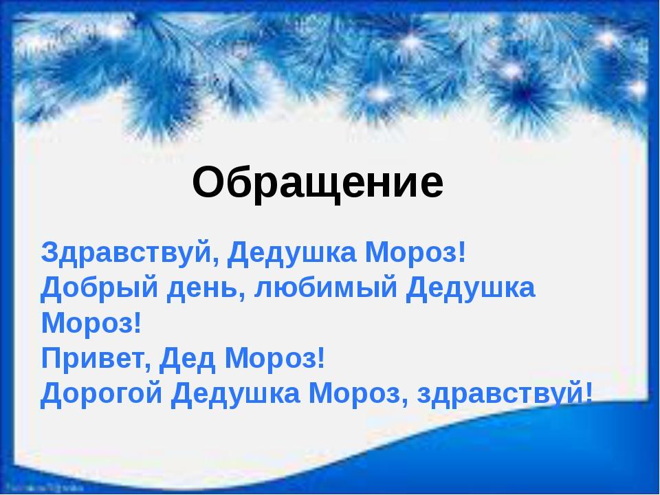 Обращение Здравствуй, Дедушка Мороз! Добрый день, любимый Дедушка Мороз! При...