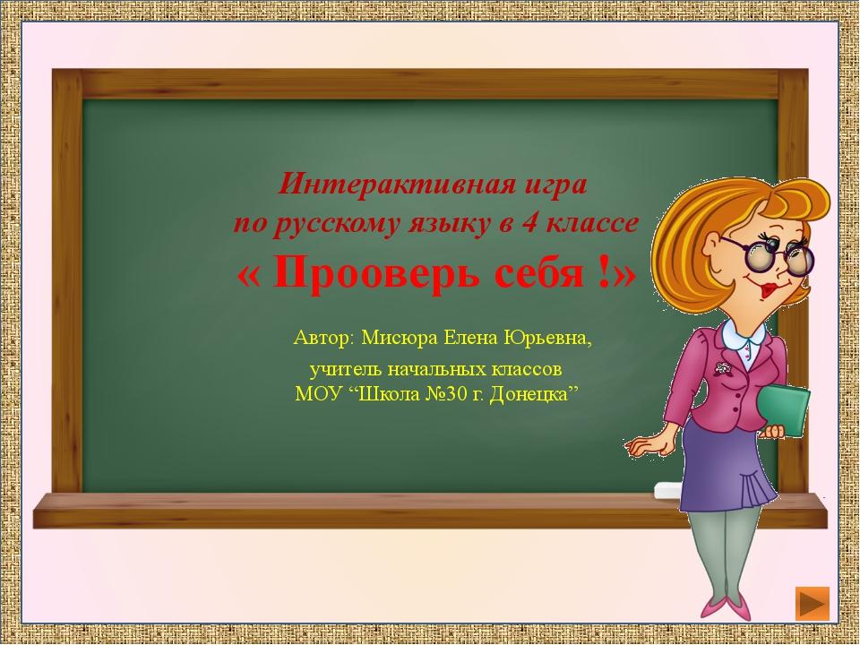 Интерактивная игра по русскому языку в 4 классе « Прооверь себя !» Автор: Ми...
