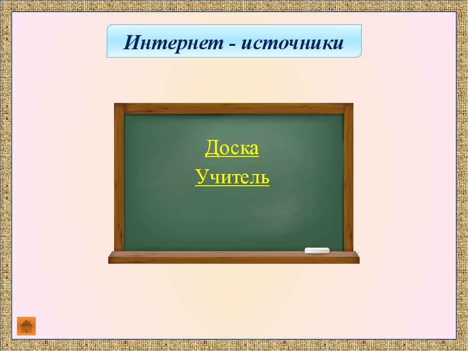 Интернет - источники Доска Учитель