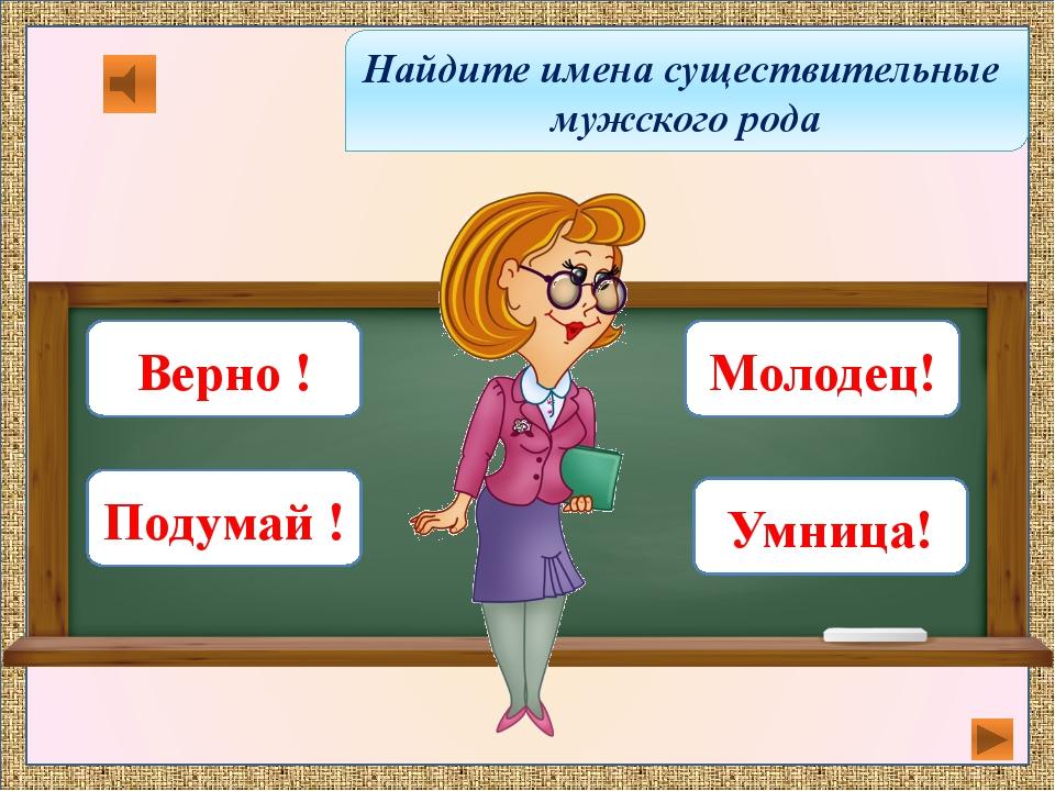 учебник учитель ученица ученик Умница! Молодец! Подумай ! Верно ! Найдите име...