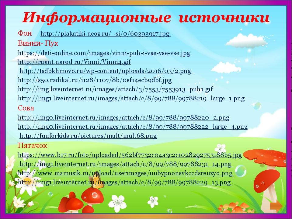 Информационные источники Фон http://plakatiki.ucoz.ru/_si/0/60393917.jpg Вин...