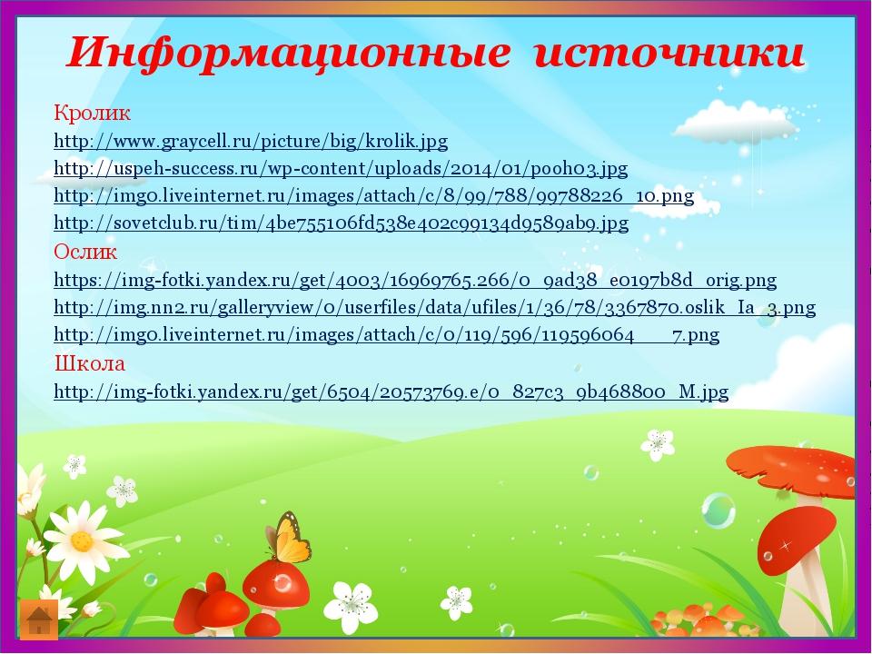 Информационные источники Кролик http://www.graycell.ru/picture/big/krolik.jp...