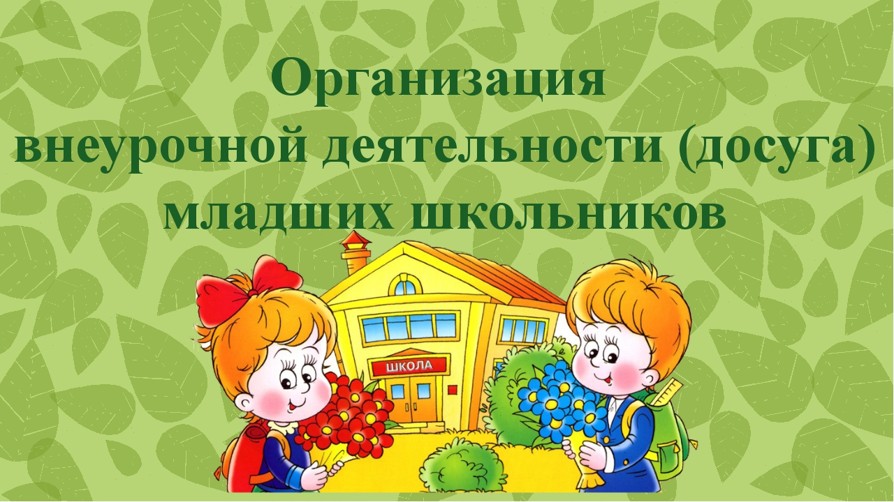 Организация внеурочной деятельности (досуга) младших школьников