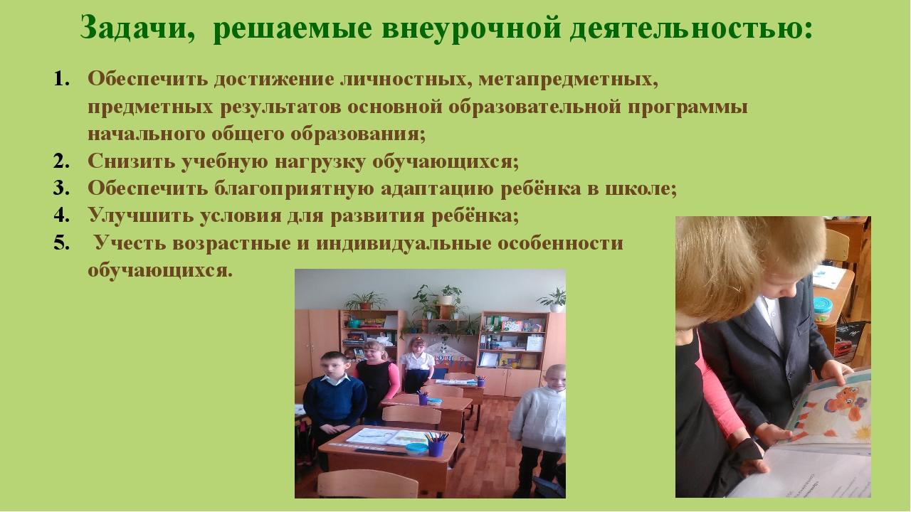 Задачи, решаемые внеурочной деятельностью: Обеспечить достижение личностных,...