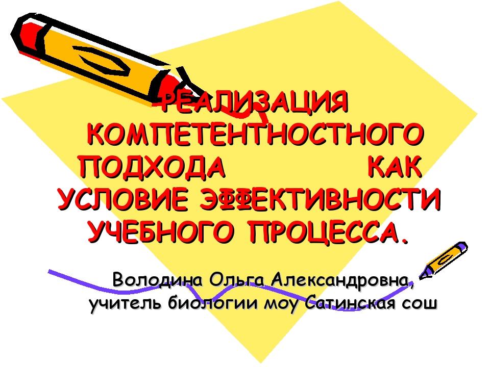 РЕАЛИЗАЦИЯ КОМПЕТЕНТНОСТНОГО ПОДХОДА КАК УСЛОВИЕ ЭФФЕКТИВНОСТИ УЧЕБНОГО ПРОЦ...