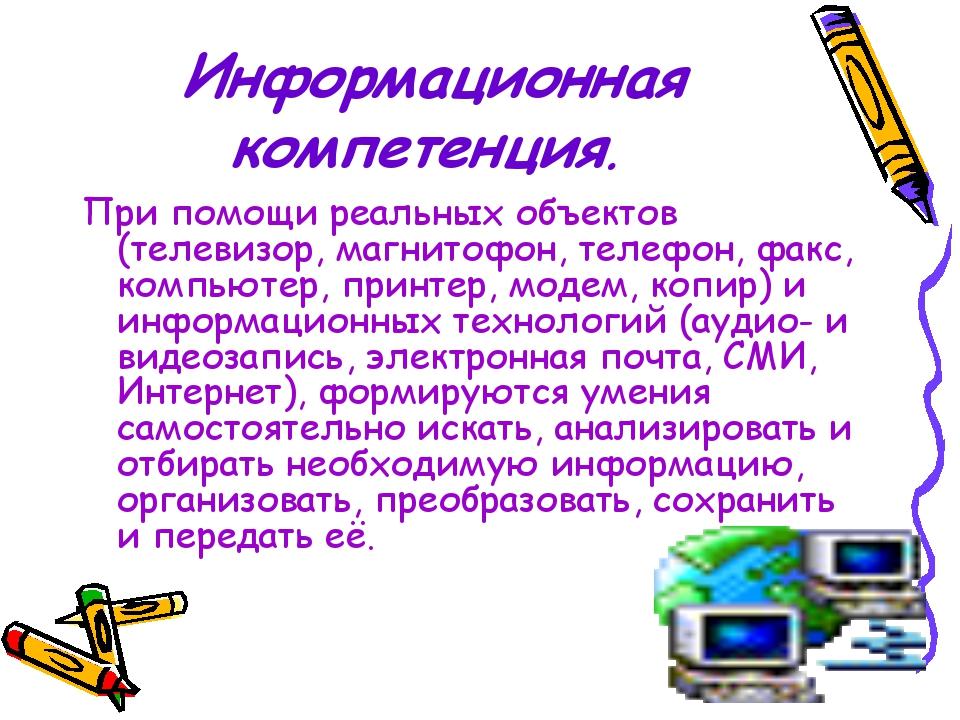Информационная компетенция. При помощи реальных объектов (телевизор, магнитоф...
