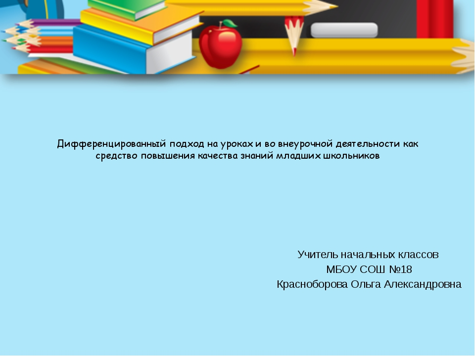 Дифференцированный подход на уроках и во внеурочной деятельности как средство...