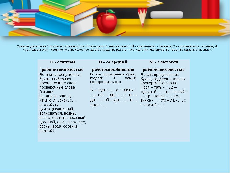Ученики делятся на 3 группы по успеваемости (только дети об этом не знают): М...
