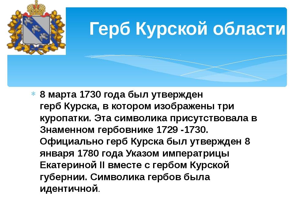 8 марта 1730 года был утвержден гербКурска, в котором изображены три куропат...