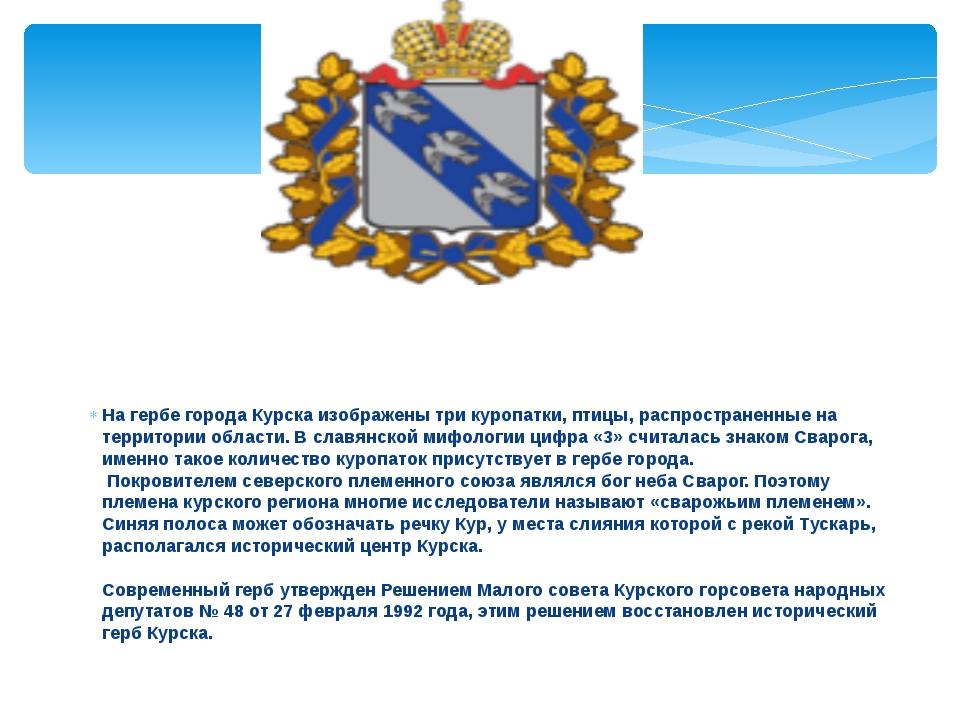 На гербе городаКурскаизображены три куропатки, птицы, распространенные на...