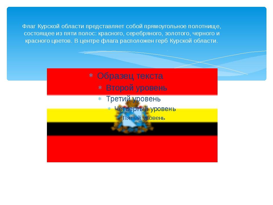 Флаг Курской области представляет собой прямоугольное полотнище, состоящее и...