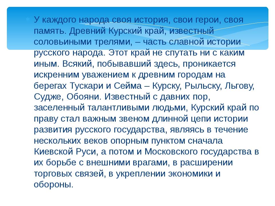У каждого народа своя история, свои герои, своя память. Древний Курский край,...