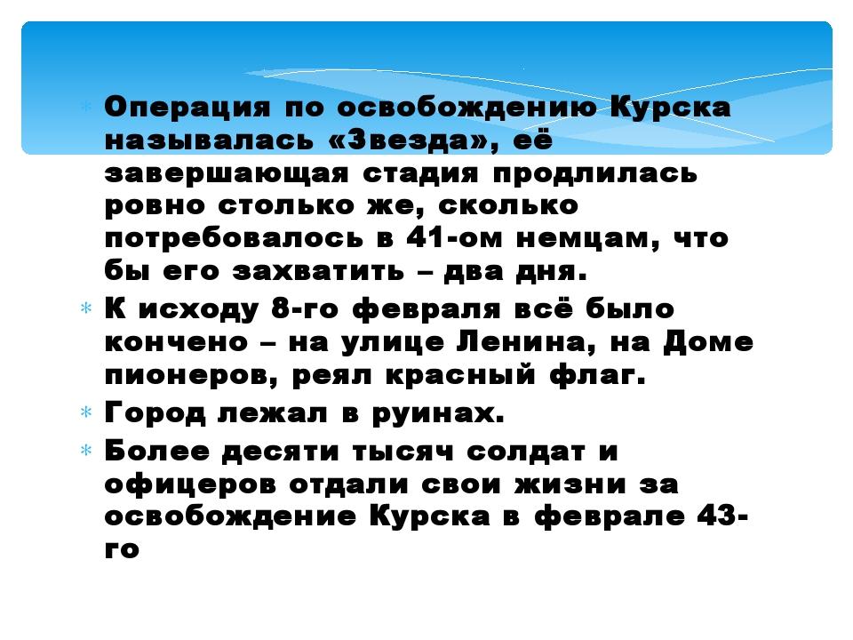Операция по освобождению Курска называлась «Звезда», её завершающая стадия пр...