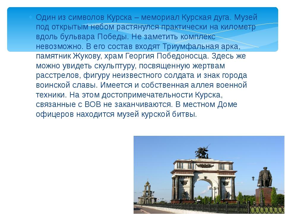 Один из символов Курска – мемориал Курская дуга. Музей под открытым небом рас...